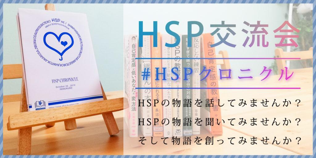 HSP交流会
