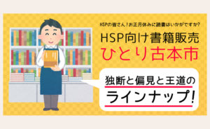 HSP向けひとり古本市